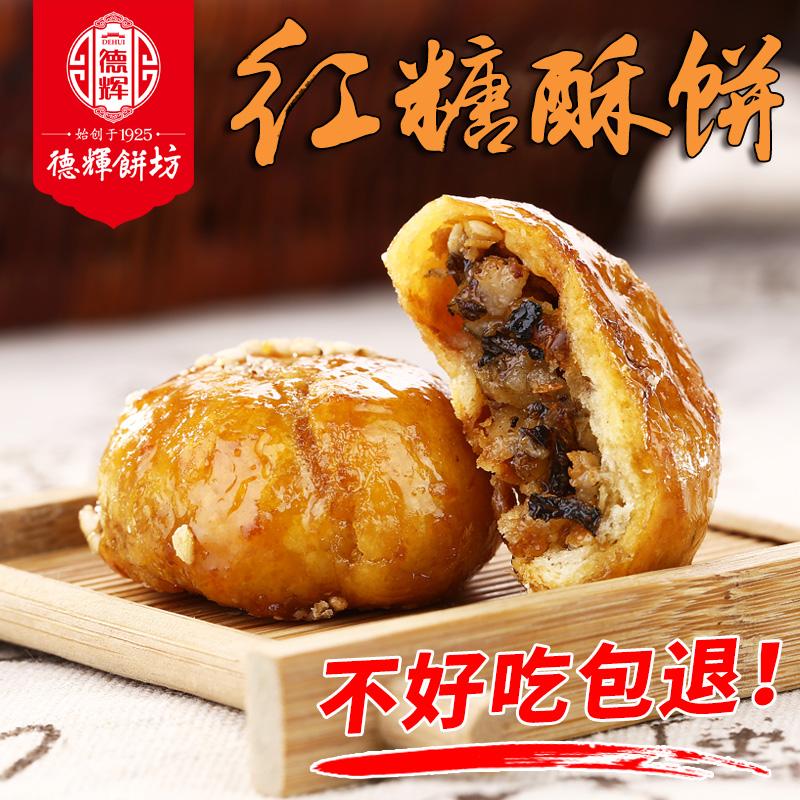 德辉红糖酥饼梅干菜肉黄山烧饼金华特产网红美食糕点心零食小吃