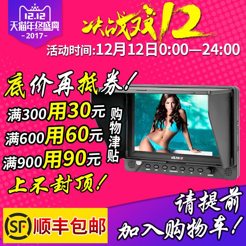 唯卓DC-70PRO单反相机4K高清导演视频SDI监视器7寸HDMI摄影摄像机