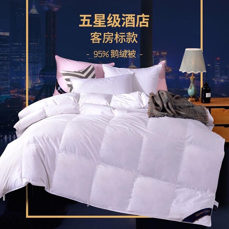 五星级酒店标准款羽绒被95白鹅绒被冬被加厚保暖春秋被子被芯特价