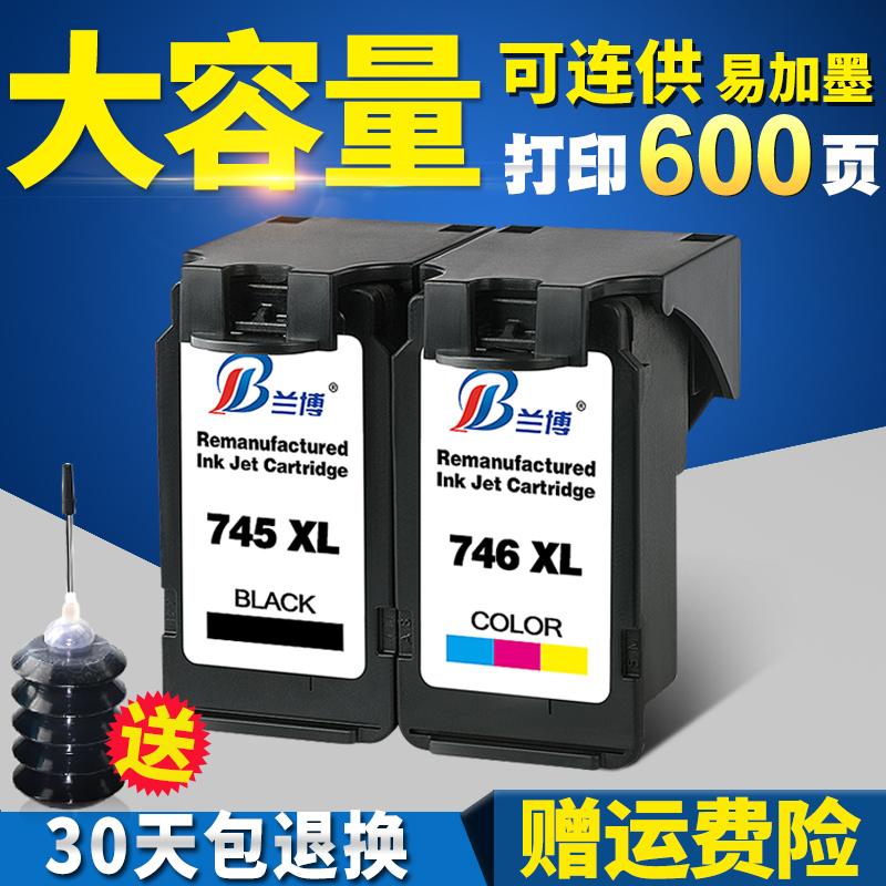 兰博兼容佳能PG845墨盒CL846 IP2880 2400 2500 MG2580s墨盒 连供