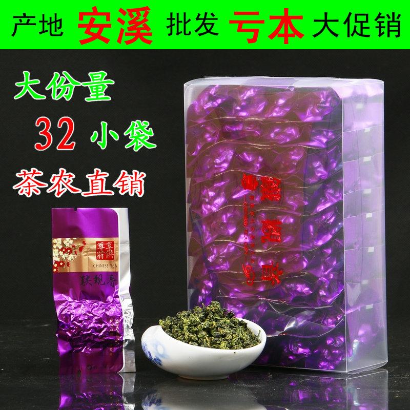 【天天特价】铁观音浓香型特级茶叶安溪铁观音春茶 茶农直销250g