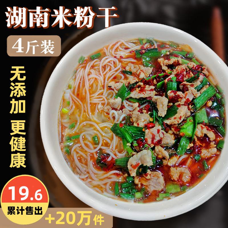 湖南米粉干攸县长沙细米粉贵州醴陵特产早餐卤粉散装粉丝米线干货