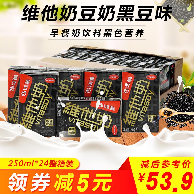 维他奶豆奶250ml*24盒整箱黑豆味早餐奶饮料黑色营养饮品批发