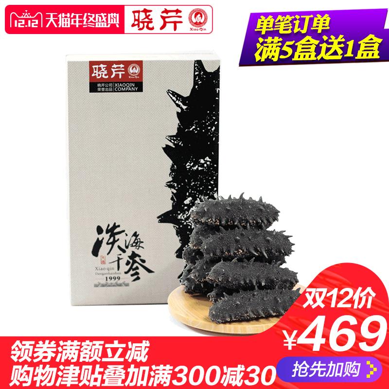 晓芹海参50g 大连淡干海参干货 15-18头 海鲜特产辽海刺参