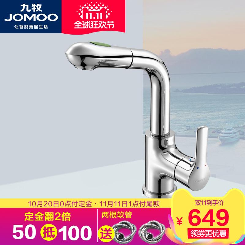 【预售款】JOMOO 九牧 单把单孔冷热抽拉面盆龙头32197-205