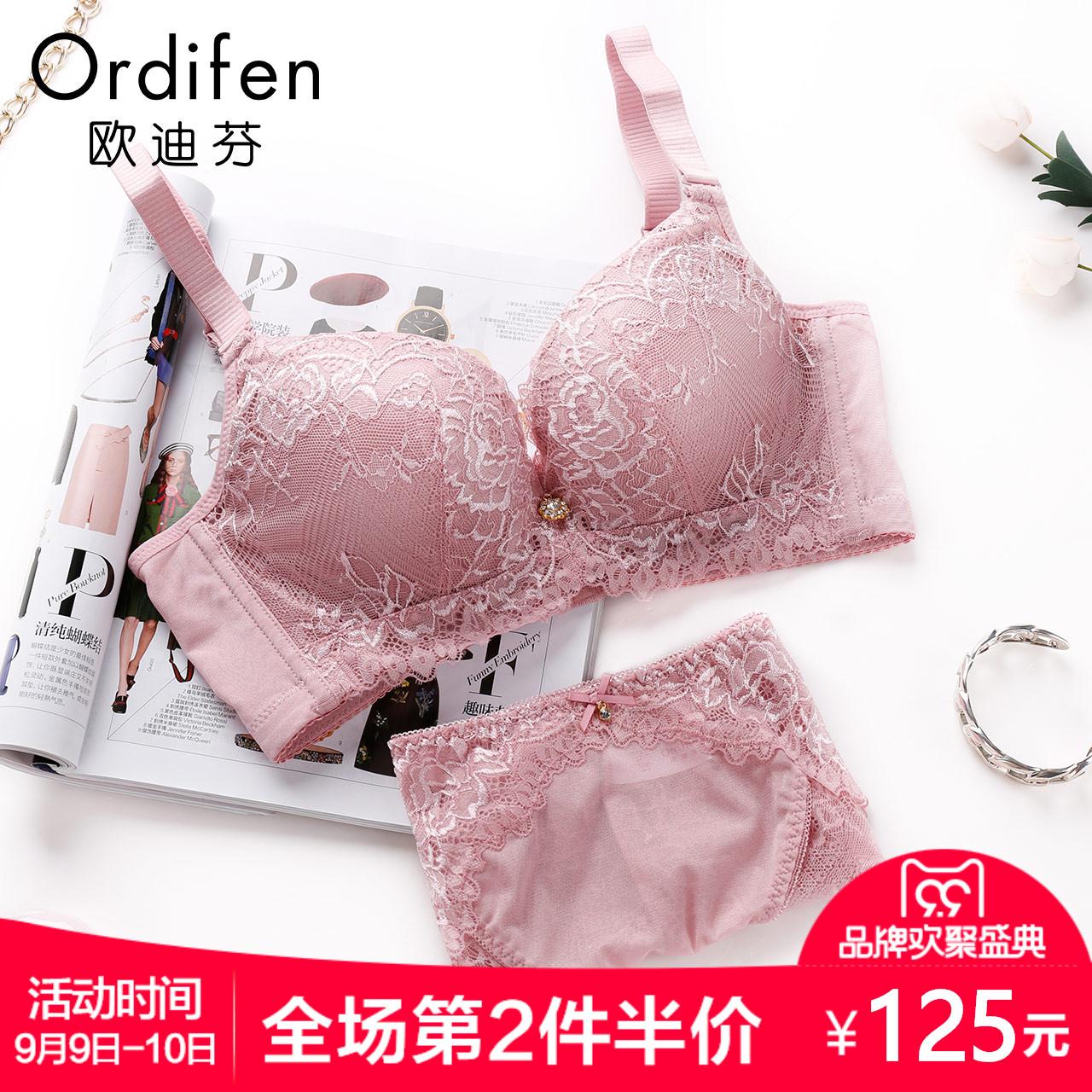 欧迪芬蕾丝深V性感内衣女聚拢文胸美背调整型小胸罩收副乳XB6106