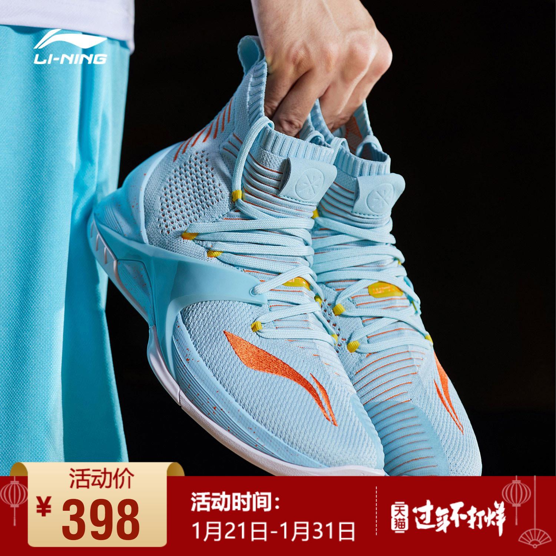 李宁篮球鞋男鞋封锁秋冬耐磨一体织高帮专业比赛鞋运动鞋