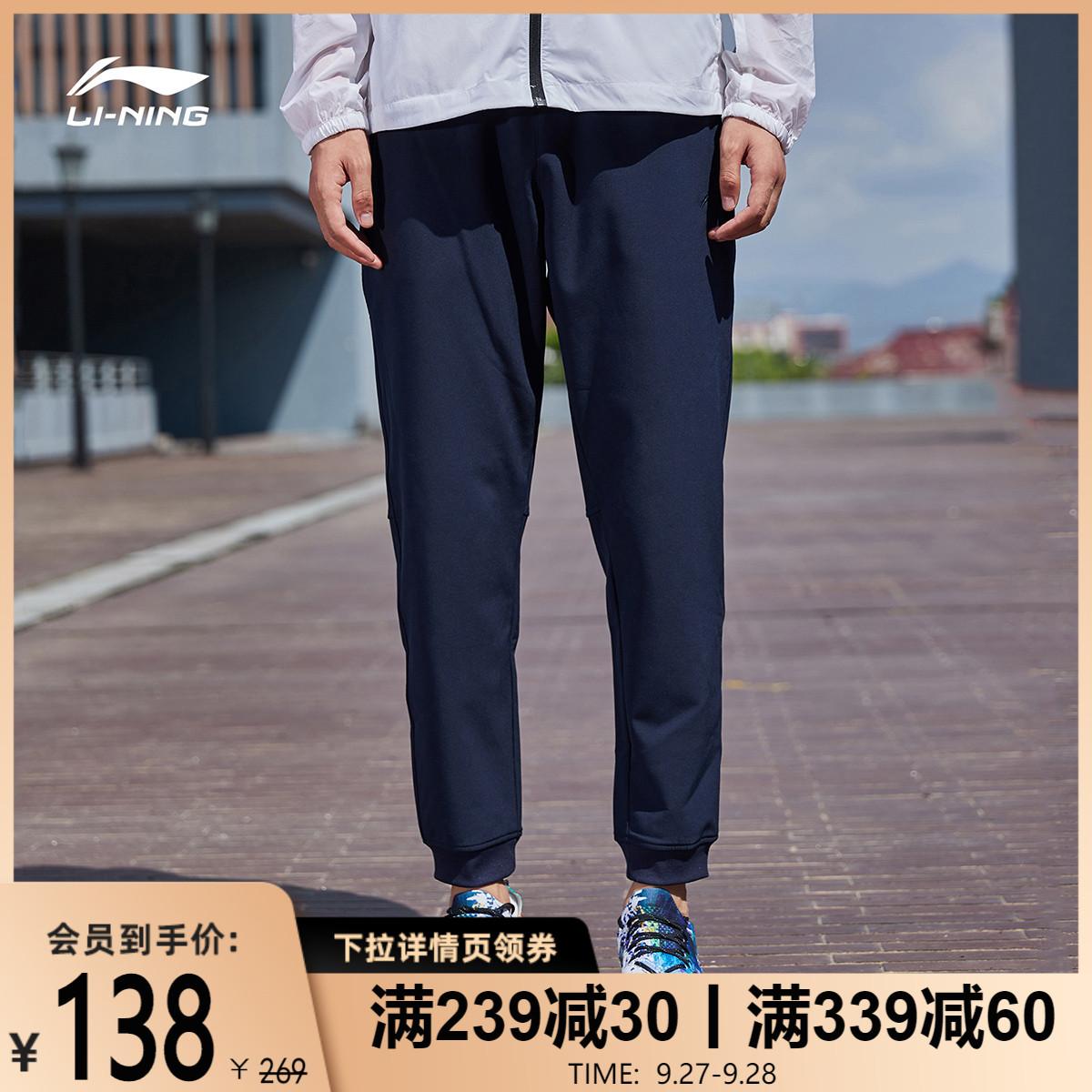 李宁运动长裤男士训练系列官网旗舰裤子男装束脚收口运动长裤