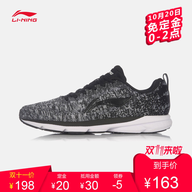 【预售】李宁跑步鞋男鞋新款光梭耐磨防滑一体织男士晨跑运动鞋-一