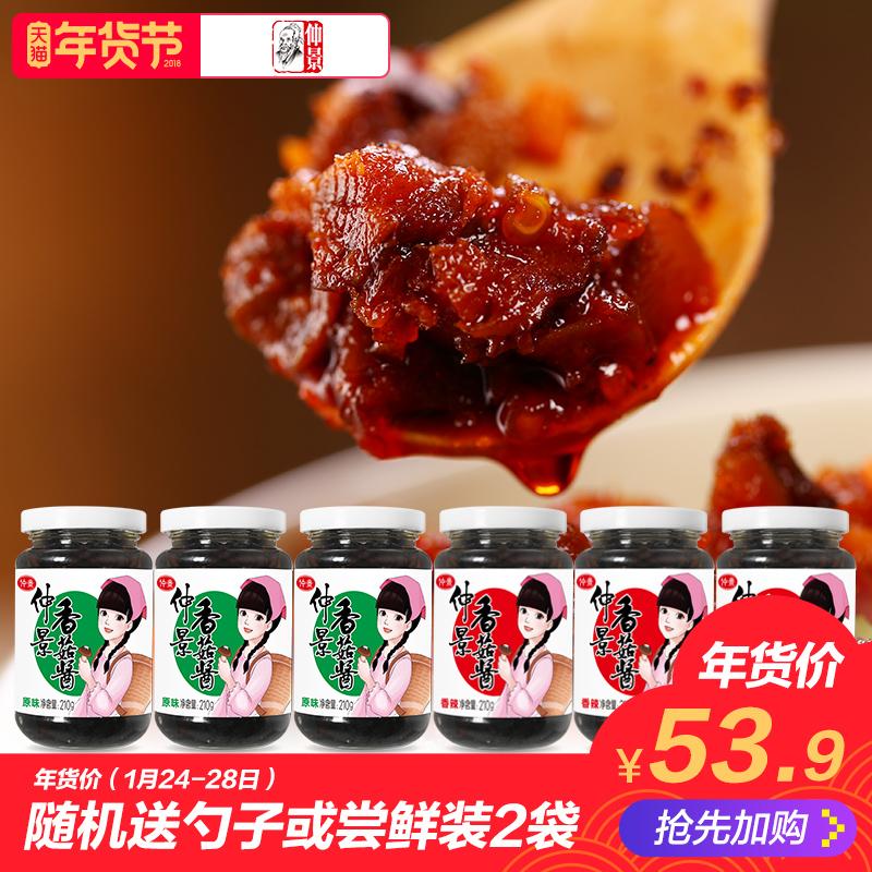 仲景香菇酱 原味3瓶香辣3瓶共1260g河南特产拌饭拌面酱西峡蘑菇酱