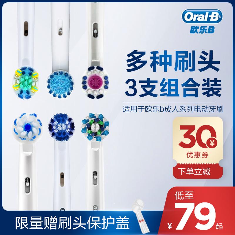 博朗OralB/欧乐B电动牙刷头替换通用头3支装欧乐比原装进口D12D16