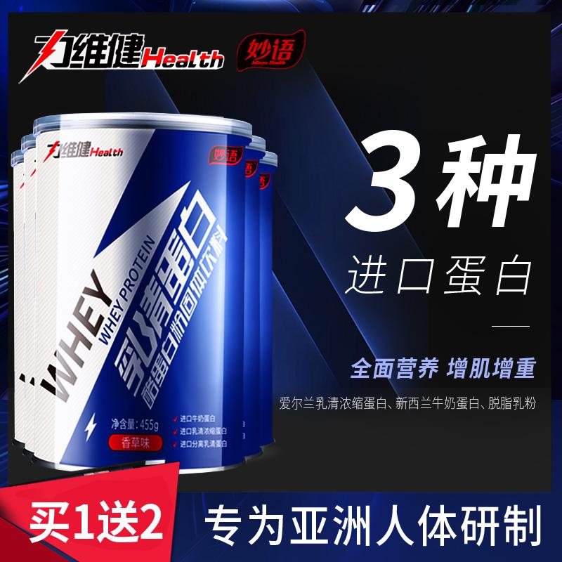 实发5罐力维健乳清蛋白质粉增肌粉健身男瘦人快速增肥增重健肌粉