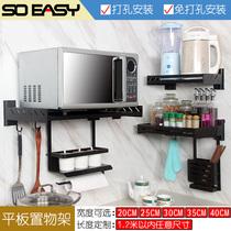 黑色太空铝厨房厨卫置物架调味料架收纳架烤箱微波炉支架免打孔