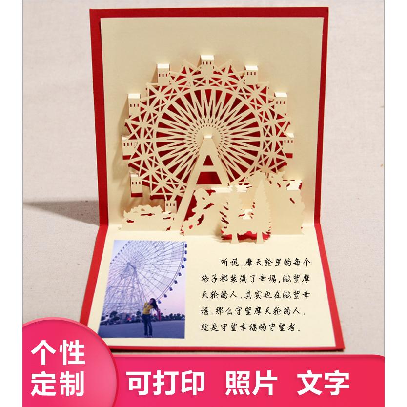 创意3D立体贺卡 摩天轮 情人节毕业商务祝福卡片 纸雕手工定制卡