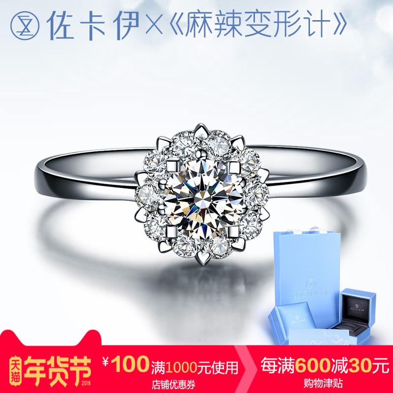 佐卡伊白18k金钻戒钻石求婚结婚戒指女正品群镶1克拉裸钻定制触电