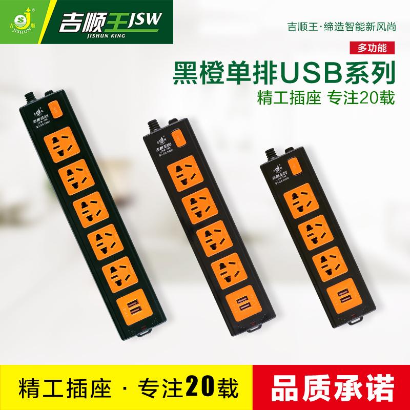 多功能宿舍带usb插座排插充电插板带线多口插排插线板家用接线板