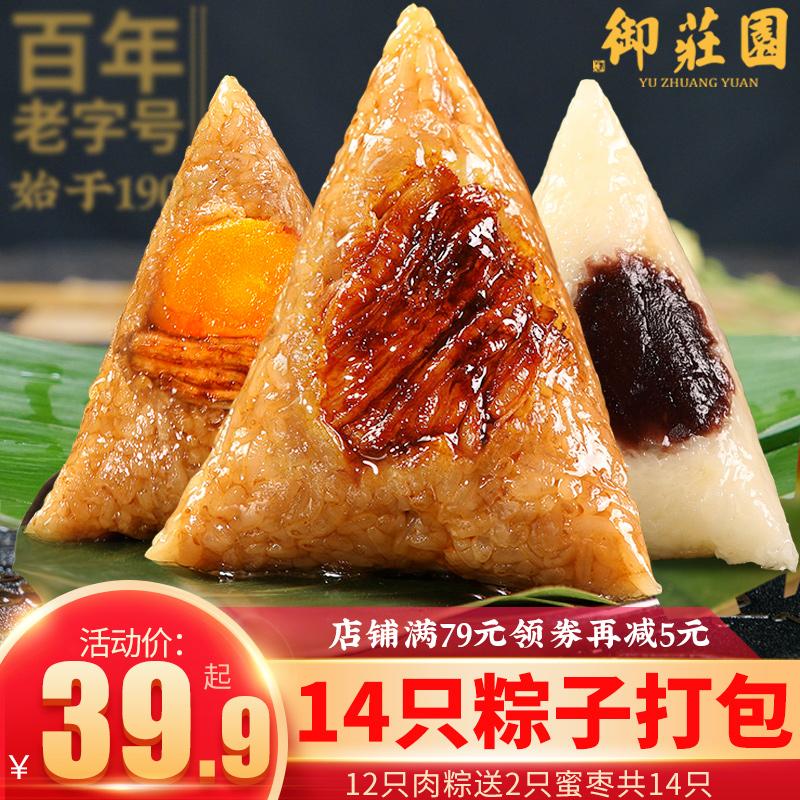 御庄园嘉兴特产粽子早餐速食咸蛋黄鲜肉粽散装新鲜农家手工礼品棕