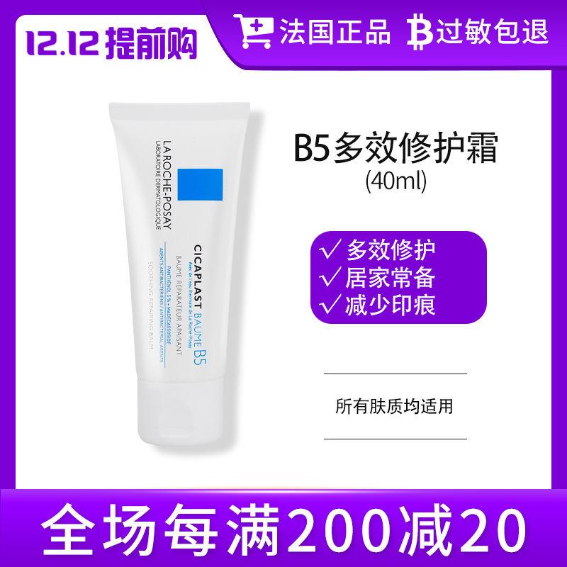 理肤泉b5修复霜40ml消痘印祛痘疤修复受损肌肤皮肤屏障修复乳