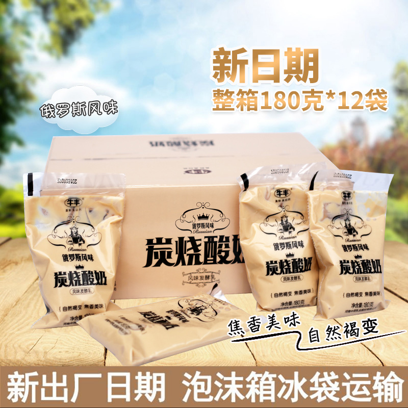 牛丰褐色炭烧酸奶袋装俄罗斯风味发酵乳儿童网红酸牛奶益生菌整箱
