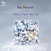Zbird/钻石小鸟Fire Princess系列公主方裸钻 专利切工钻石 正品