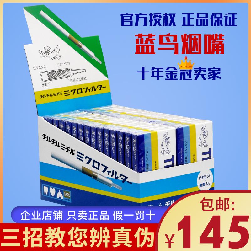 日本原装进口小鸟烟嘴过滤器一次性蓝鸟烟嘴正品过滤嘴男烟具包邮