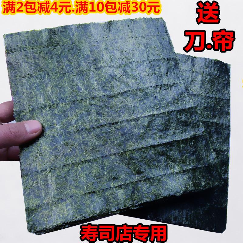 寿司海苔寿司紫菜海苔紫菜包饭 本场寿司海苔50张 1件包邮送刀 帘