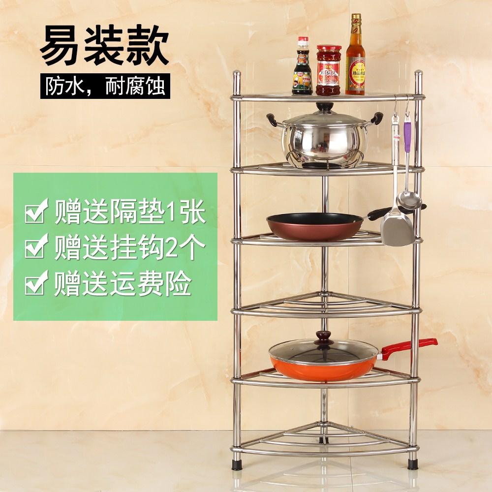 厨房三角形置物转角多层放锅架子收纳架落地三脚不锈钢四层