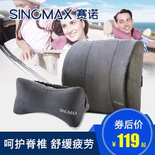 赛诺汽车头枕记忆棉车用护颈枕头车载舒颈垫车靠枕靠垫腰垫骨头枕