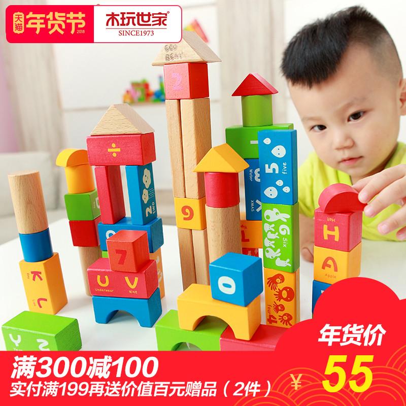 木玩世家木制拼装大块颗粒益智早教女孩男孩儿童积木玩具1-2周岁