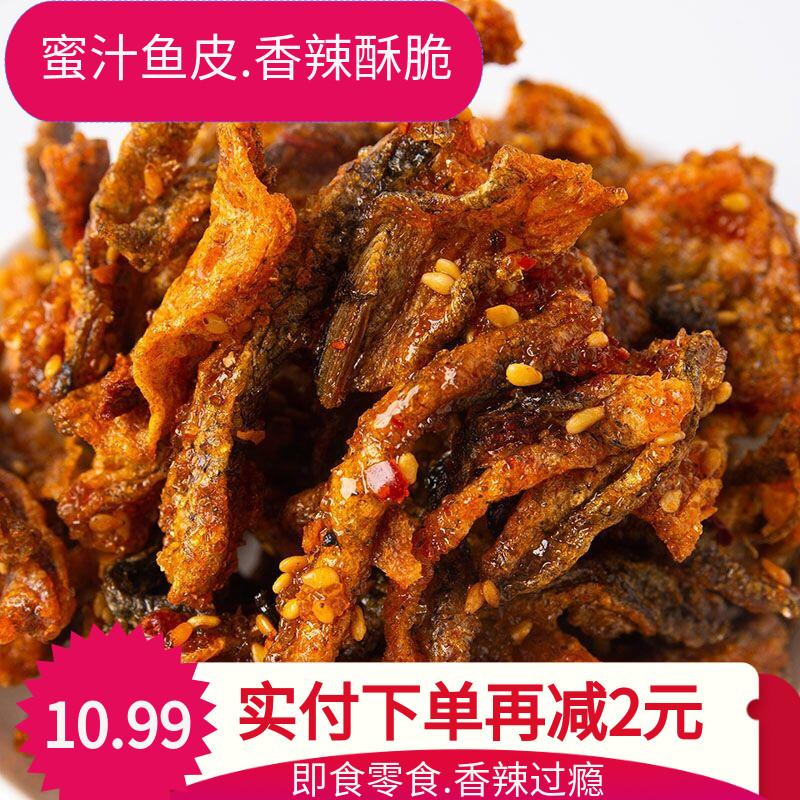 即食香辣鱼皮 新品蜜汁鱼皮 麻辣香甜口味鱼 海鲜零食 鱼干小吃