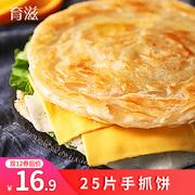 育滋手抓饼家庭装面饼25片老上海葱油饼早餐家用手撕饼类半成品