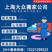 上海大众搬家搬场公司大小件长途搬家物流打包拆装钢琴搬运服务