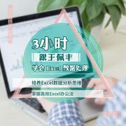 万门教育跟王佩丰学会excel数据处理在线视频自学office试听教程