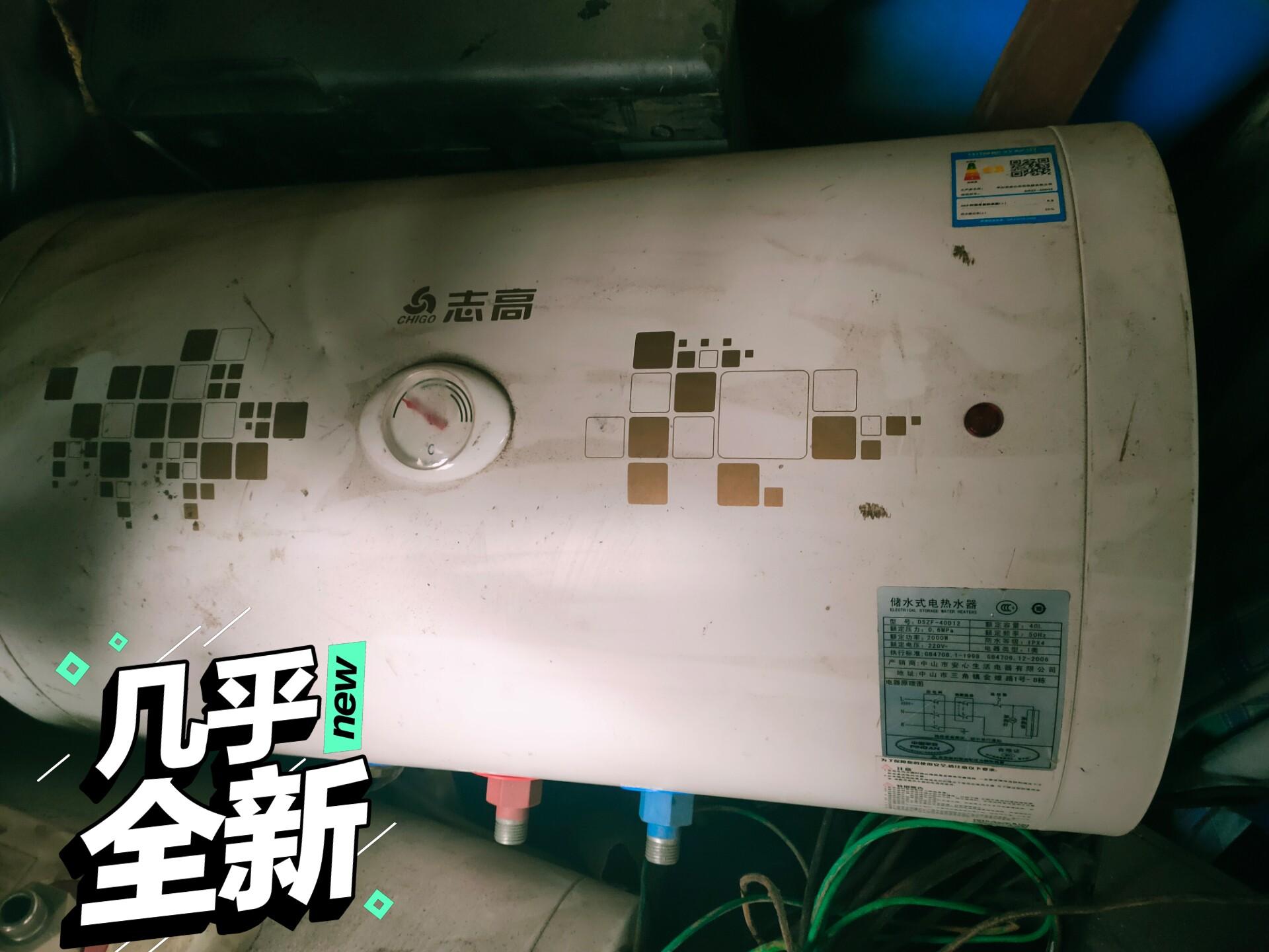 志高热水器  2000w   40L 压力0.6mpa  需