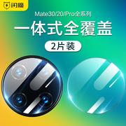 闪魔 适用于华为mate30镜头膜mate30pro手机镜头保护圈华为p40后摄像头膜P30保护膜pro相机nova7钢化贴膜20盖