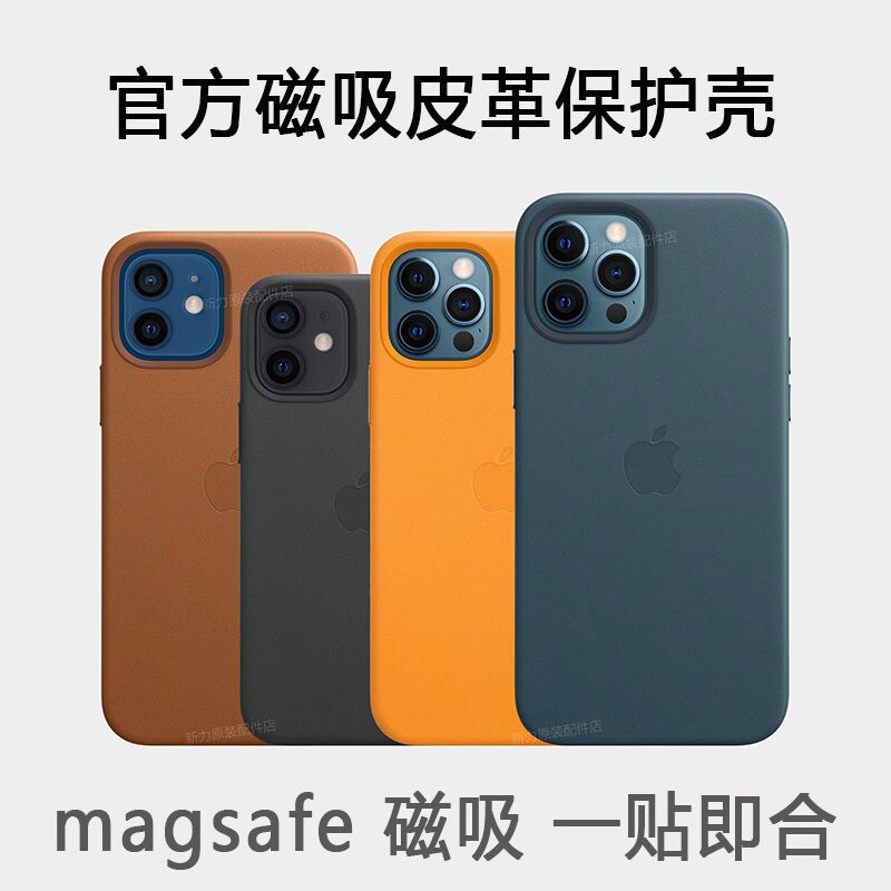 苹果12MAGsafe磁吸手机壳皮革真皮12ProMax/1