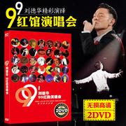 刘德华演唱会dvd碟片 99红馆+96闪耀舞台 汽车载光碟音乐高清光盘