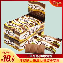 德芙巧克力礼盒盒装224g丝滑榛仁巧克力喜糖果送女友礼物零食散装