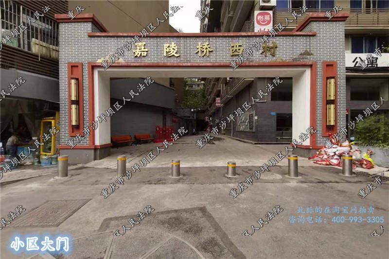 重庆市渝中区四新路9号甲单元15-1#房屋