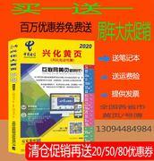 2020兴化大黄页江苏省泰州市兴化电话号簿2020兴化黄页企业名录