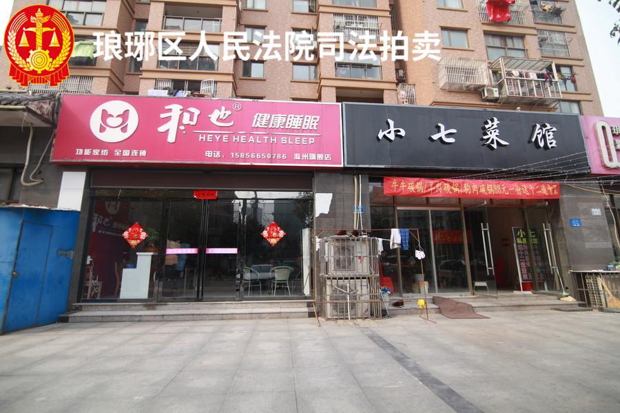 滁州市长青路25号、27号商铺