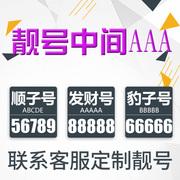 手机好号靓号电话卡0月租联通大王卡靓号中间AAA吉祥号码卡靓号