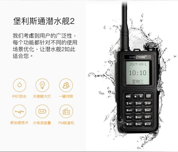对讲机民用100公里自驾游|||自动对频对讲机 中文防水潜水舰2民用100公里自驾游户外无线手台