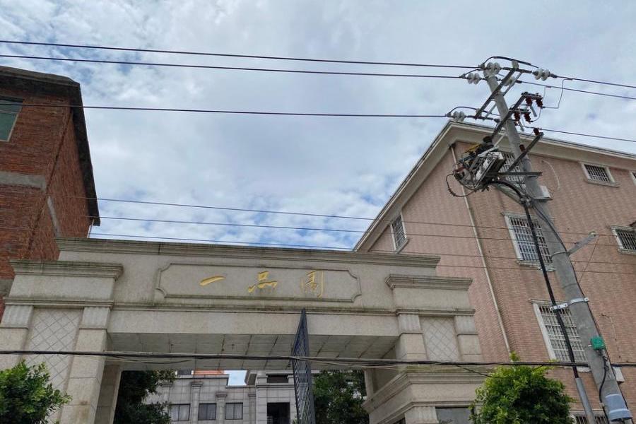 赣州市兴国县潋江镇长兴路万成一品园项目2-3别墅及对应的地下车位
