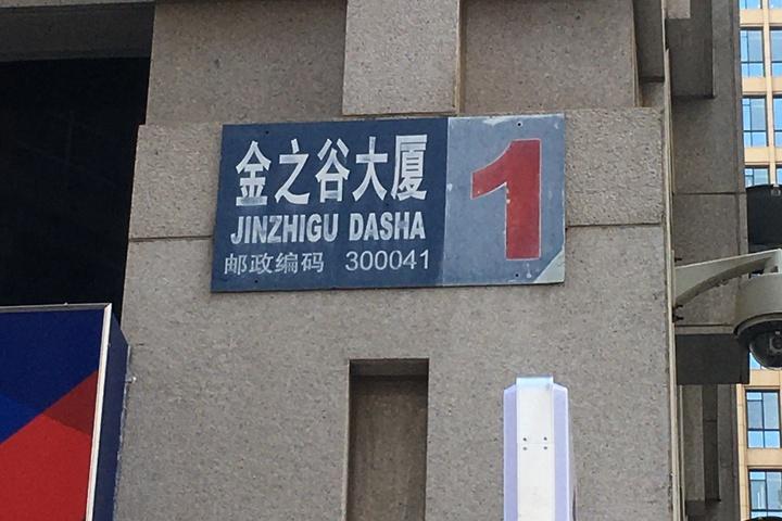 天津市和平区解放北路与哈尔滨道交口东北侧金之谷大厦1-2905