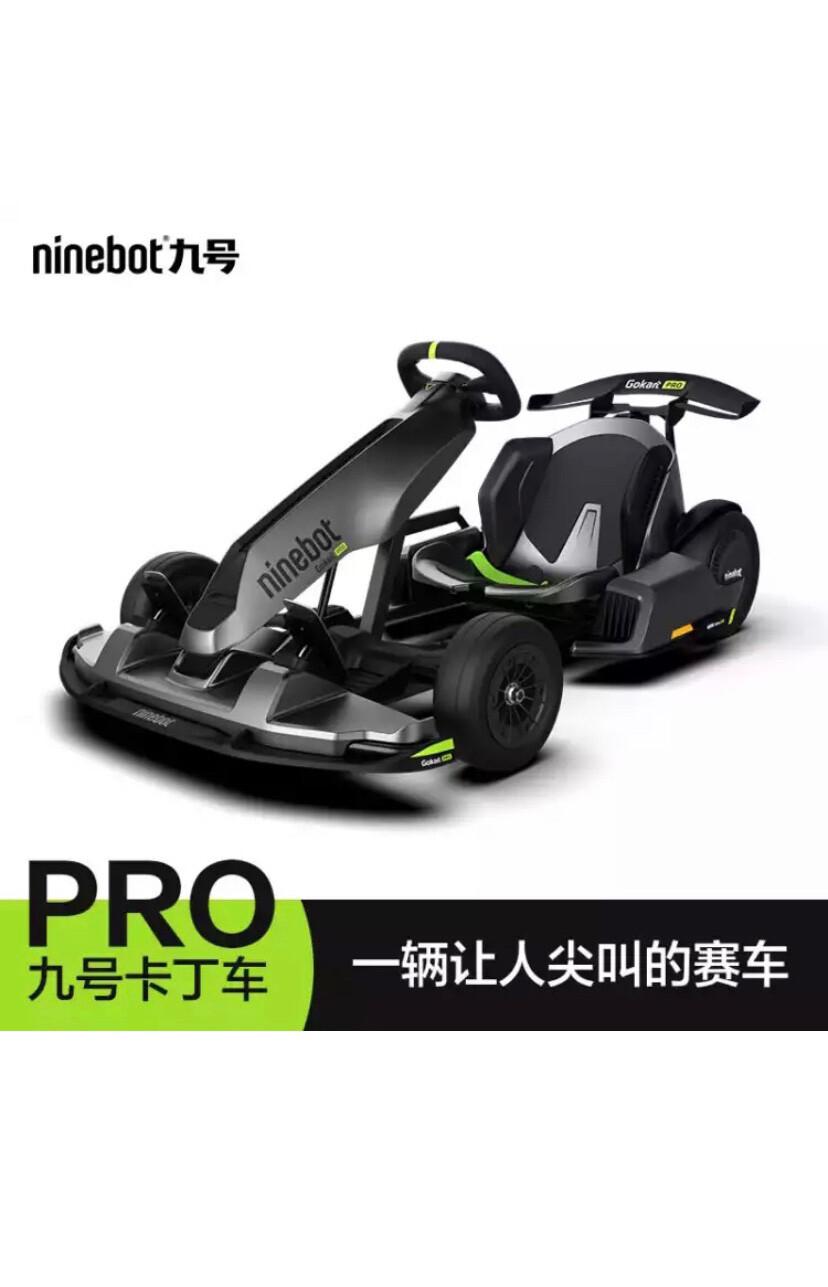 小米卡丁车 出平衡车  卡丁车套件。Ninebot9号卡丁车