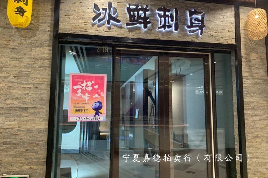 银川市兴庆区世和天玺国际中心裙楼B段219号商业房产