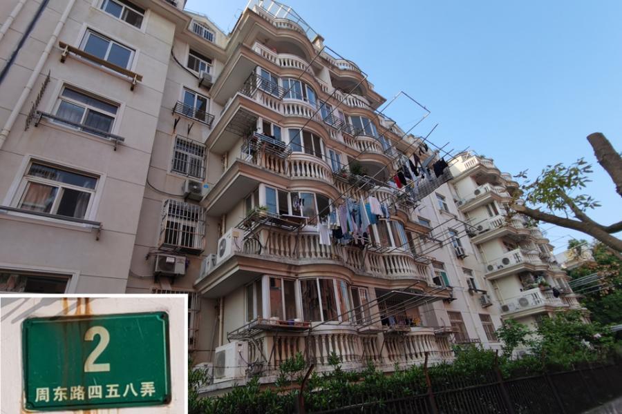 上海市周浦镇周东路458弄2号401室房产