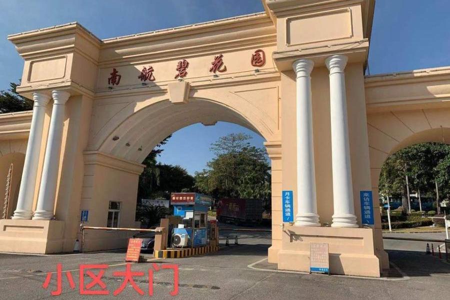 广州市花都区狮岭镇南航碧花园明珠岛008号房的1/2产权份额