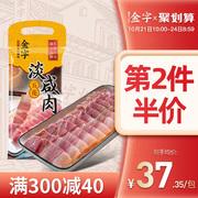 金字五花咸肉268g淡咸肉腌笃鲜食材自制腌肉腊肉特产上海咸肉风味